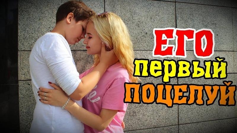 Kissing prank ШКОЛЬНИК РАЗВОДИТ НА ПОЦЕЛУИ, КАК ПОЗНАКОМИТЬСЯ И ЦЕЛОВАТЬСЯ В ПЕРВЫЙ РАЗ ПИКАП ПРАНК