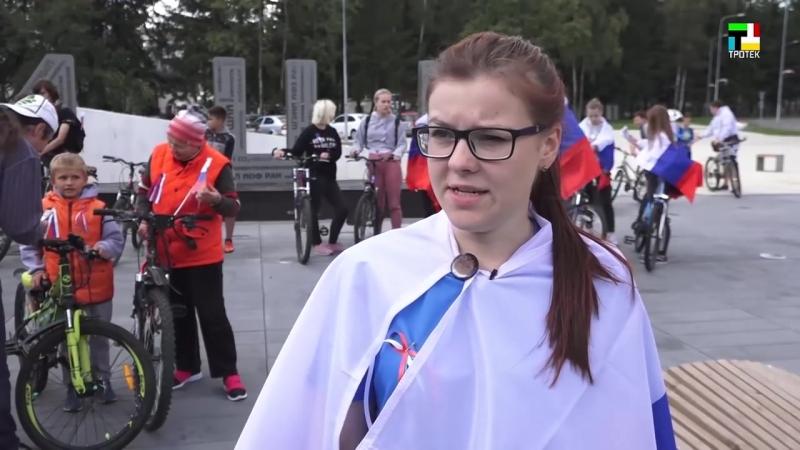 ТТ Тротек Велопробег в день флага РФ 22 08 18