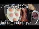 Ghibli recipe Howl's Moving Castle 再現 ハウルの動く城 ベーコンエッグ