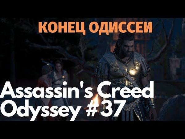 Конец Одиссеи. Финальная битва с Деймосом-Алексиосом. Прохождение Assassin's Creed Odyssey 37