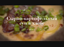 Сырно картофельный суп в хлебе
