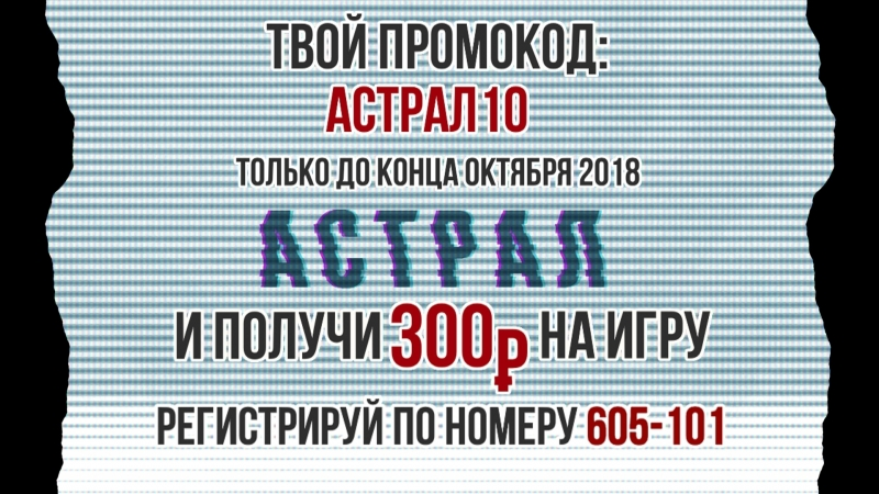 Промокод АСТРАЛ10 на квест с актером АСТРАЛ