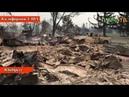 Camp Fire | Пожар в Калифорнии - главные моменты и последствия!