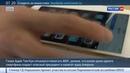 Новости на Россия 24 • Apple разрабатывает невзламываемую защиту смартфонов