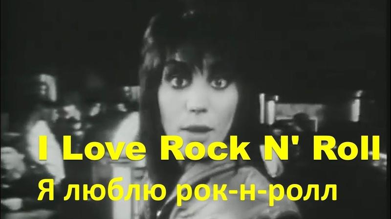 Joan Jett - I Love Rock N'Roll - текст, перевод, транскрипция