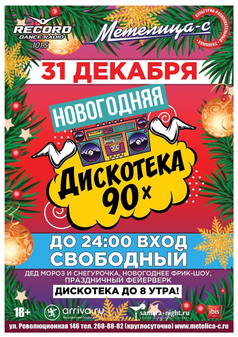 Афиша Самара НОВОГОДНЯЯ ДИСКОТЕКА 90-х