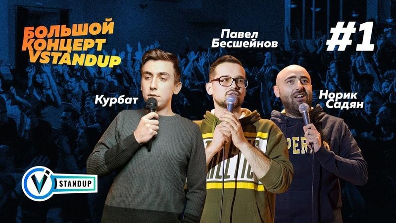 Большой концерт VStandUp 2018 1 выпуск - Андрей Курбатов, Павел Бесшейнов, Норик Садян