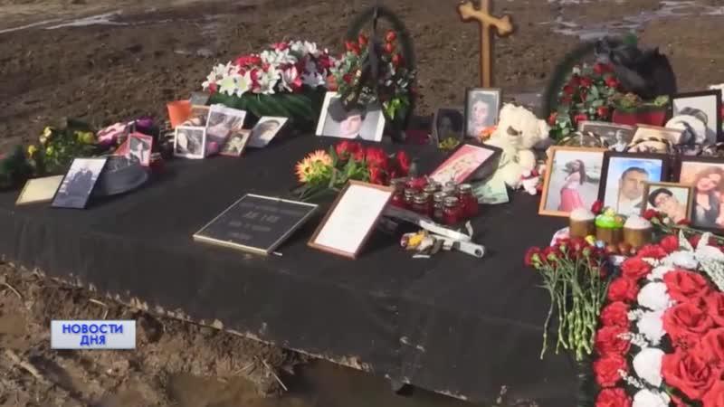 Захоронение останков погибших в авиакатастрофе
