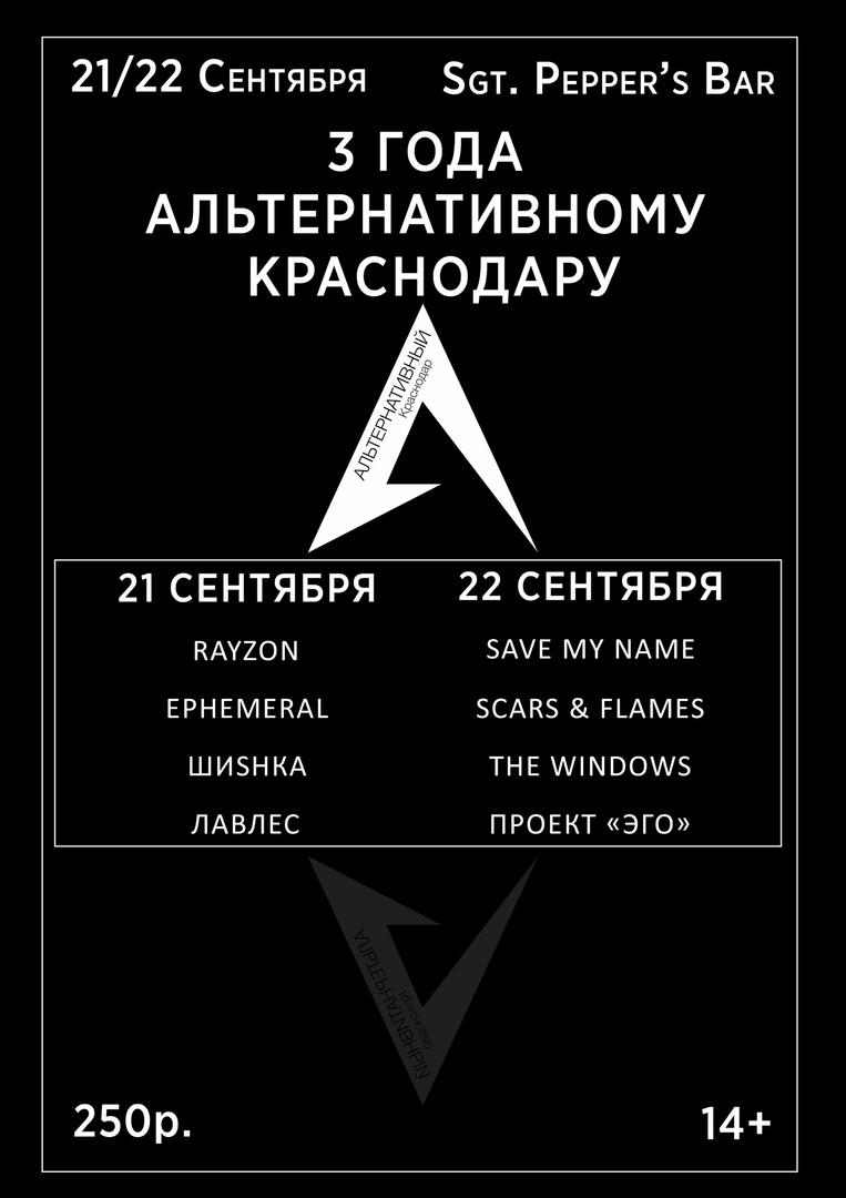 Афиша 3 года Альтернативному Краснодару
