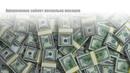 Гражданство за деньги: сколько стоит?
