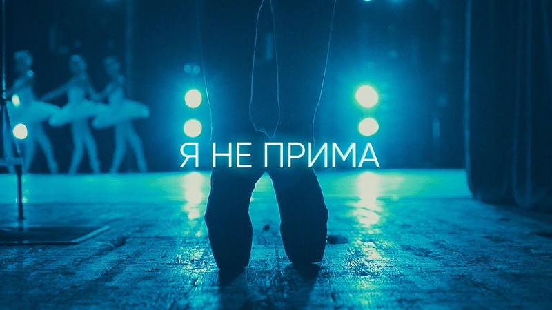 Я не прима жизнь и амбиции артистов массовки в Большом театре (Беларусь)