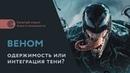 Интеграция тени на примере фильмов «Веном» и «Человек-паук 3»