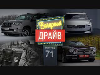 Вечерний Драйв #71 - Альянс «Голубой вагон», челлендж-2009 и другие автомобильные истории