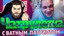 Ватник патриот из Архангельска в Чатрулетке с Вольновым