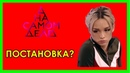 ДИАНА ШУРЫГИНА БУХАЕТ в САУНЕ / Олег Хамов о проблемах с алкоголем / На самом деле/ детектор лжи