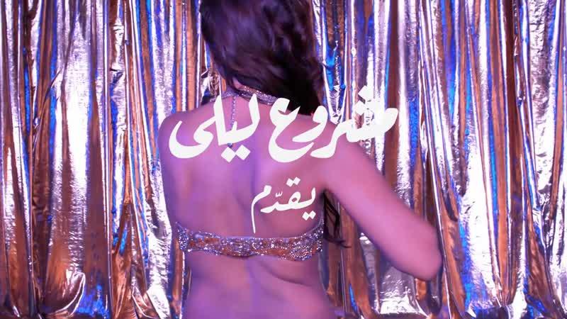 Mashrou Leila - Lil Watan ( Official Music Video ) _ مشروع ليلى - للوطن