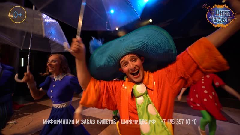 Цирковое шоу Незнайка и его друзья