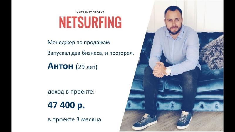 Запускал две бизнеса и прогорел, пришел в проект и без вложений заработал 47400 руб. сидя дома.