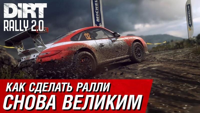 Обзор DiRT Rally 2.0. Как сделать ралли снова великим