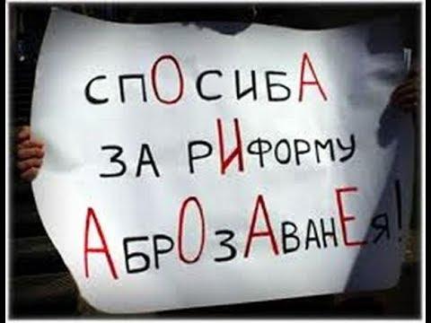 РЕФОРМА ОБРАЗОВАНИЯ. Людмила Ясюкова.