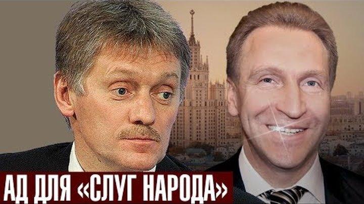 🆘 СТАЛИ ИЗВЕСТНЫ ИМЕНА ПРЕДАТЕЛЕЙ ИЗ «СЛУГ НАРОДА» Юрий Пронько Путин Медведев