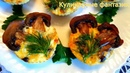 3 ШИКАРНЫХ БЛЮДА С ГРИБАМИ! Невероятно вкусные и простые в приготовлении!