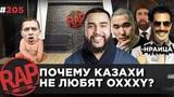 Oxxxymiron vs. Jah Khalib Guf vs. Bluntcath Seryoga #RapNews 205