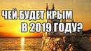 КРЫМ 2019 Крымский мост и Азовский кризис Как прошел 2018-й в КРЫМУ - ИТОГИ