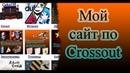 Мой сайт по Crossout