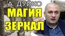 Чёрная и Белая магия зеркал Андрей Дуйко Школа Кайлас