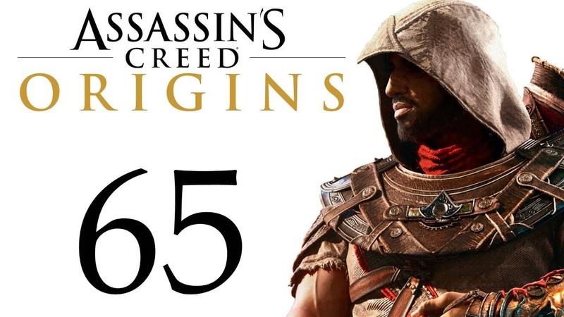 Assassin's Creed Истоки Венец охотницы Разве тебе не весело 65 побочки PC