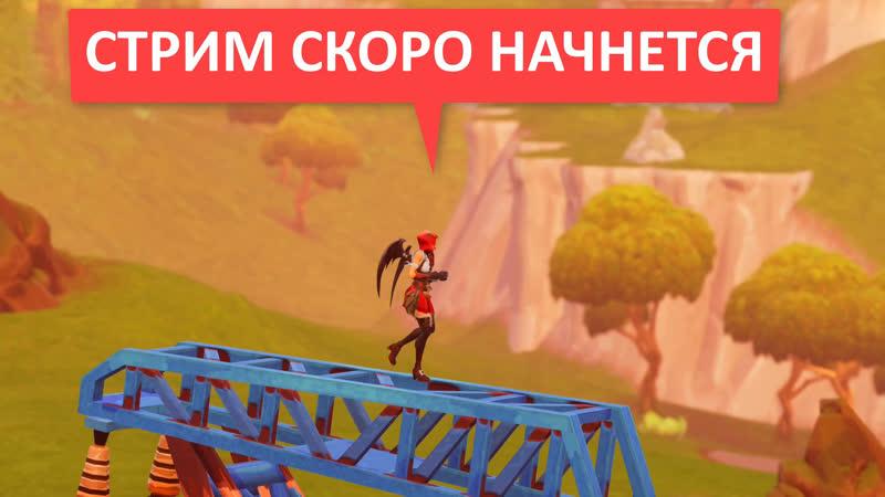 СТРИМ ФОРТНАЙТ - ИГРАЮ С ПОДПИСЧИКАМИ КЛАН ALI