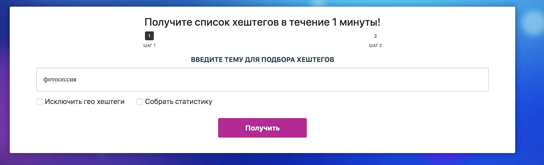Автоматический подбор хештегов - gettags.ru, 1 апр 2019, 22:46, Форум о социальной сети Instagram. Секреты, инструкции и рекомендации