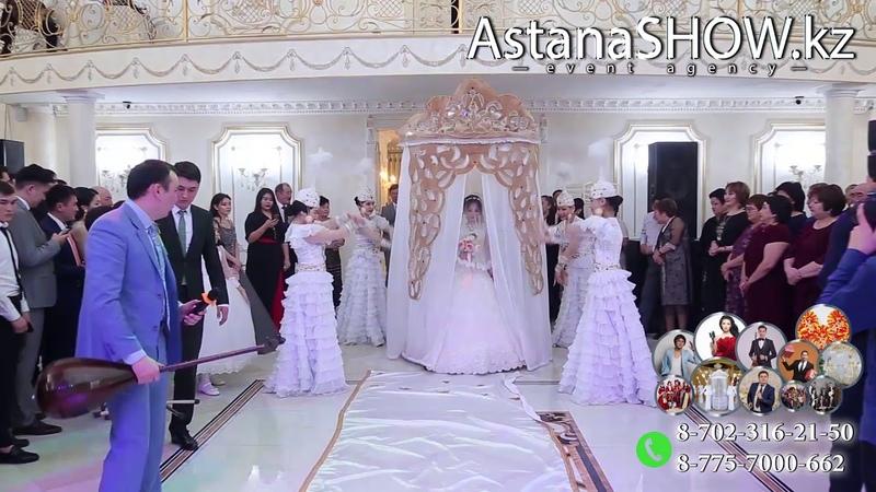 СВАДЬБА АСТАНА 2019 Вывод невесты Шанырак ШОУДЭНС SHOWDANCE
