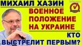 Михаил Хазин Порошенко банально пытается оттянуть конец своего правления 26.11.2018