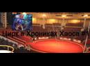 Цирк в Хрониках Хаоса ( 1)