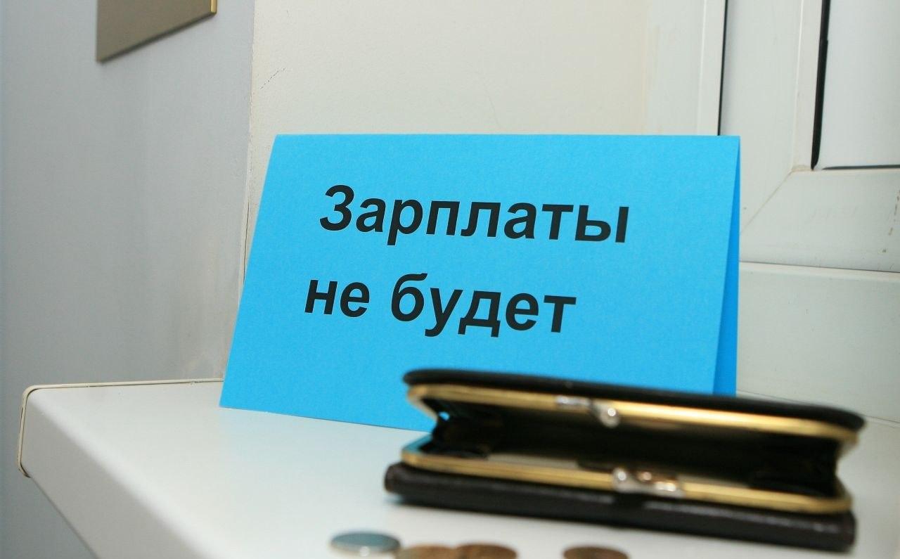 В Карачаевском районе власти забыли о долгах по зарплате перед людьми