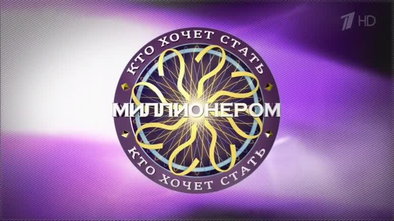 Кто хочет стать миллионером S02E11 Иван Белкин Никита Макаров