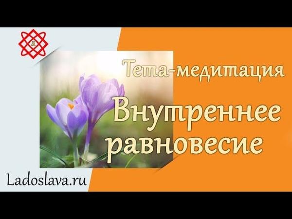 Тета медитация «Внутреннее равновесие» — Светлана Миргородская