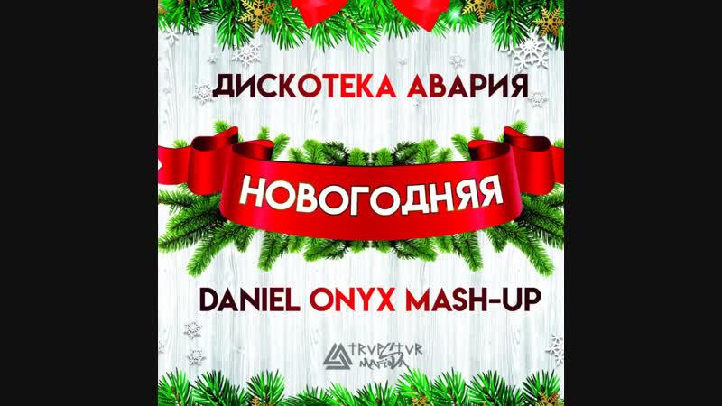 Дискотека Авария Vs. Dj Tarantino Dj Dyxanin - Новогодняя (DANIEL ONYX Mash-Up)