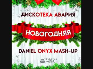 Дискотека Авария Vs. Dj Tarantino & Dj Dyxanin - Новогодняя (DANIEL ONYX Mash-Up)
