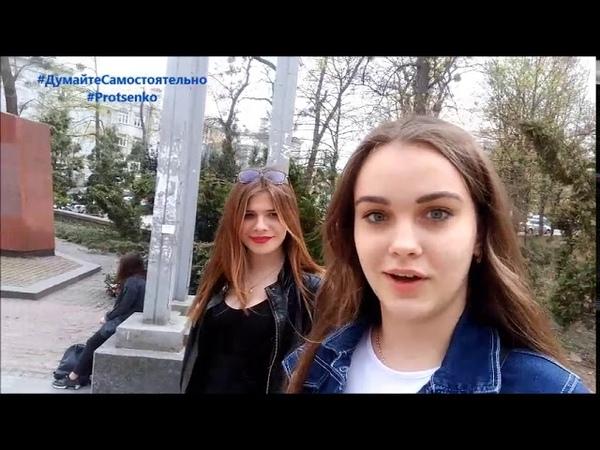 Киев. Опрос. Если бы сейчас были президентские выборы за кого бы вы отдали свой голос 2018