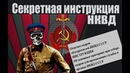 Секретная инструкция НКВД Егор Вячеслав Негреба