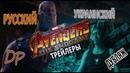Мстители:Конец Игры.Русский и Украинский трейлеры №1.Какой Лучше