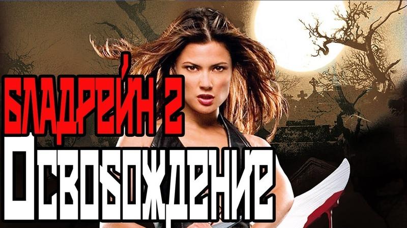 Бладрейн 2: Освобождение / BloodRayne II: Deliverance (2007).Трейлер