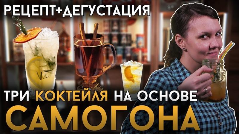 САМОГОННЫЕ КОКТЕЙЛИ Рецепты вкусных домашних напитков