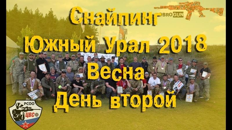 Снайпинг Южный Урал 2018 Весна 1 этап кубка ЦВС (ДЕНЬ 2)