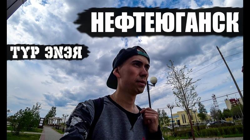 НЕФТЕЮГАНСК | ТУР ЭNЭЯ