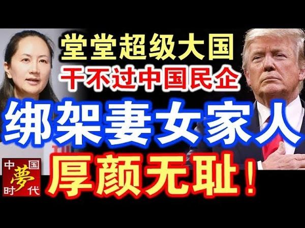 堂堂超级大国,干不过中国民企,抓人家妻女家人,厚颜无耻!