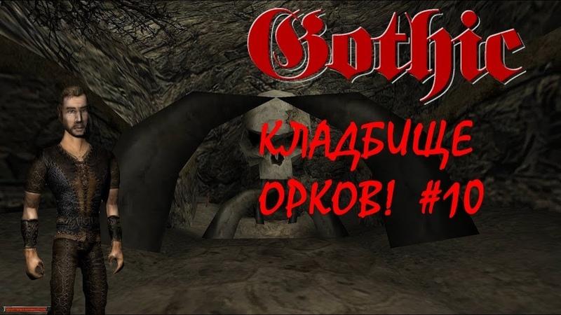 Gothic прохождение - Кладбище орков! - 10
